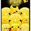 ポケモンのピュレグミ第3弾が登場。レモン味で2020年10月発売