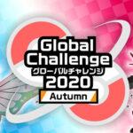 ポケモン ソード シールド、グロチャレ2020オータムがS5ダブルで開催