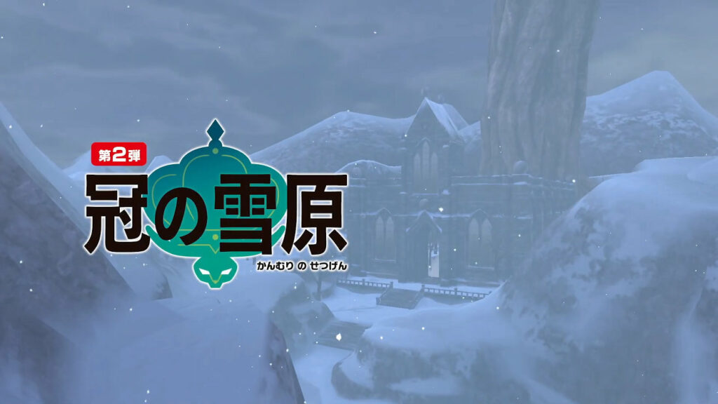 ポケモン ソード シールド、冠の雪原は2020年11月中に配信。新情報ではない