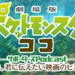 ポケモン映画ココ、制作裏話を監督などが語るPodcast番組を配信