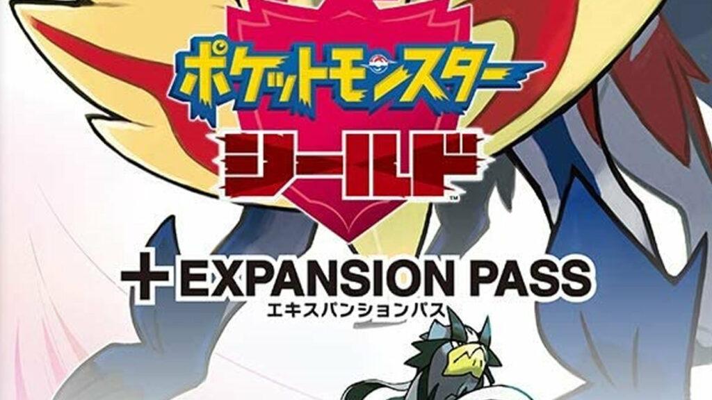 ポケモン 剣 盾 エキスパンション パス 追加 ポケモン