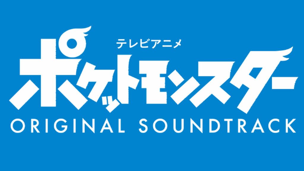 テレビアニメ ポケットモンスター オリジナル・サウンドトラックCD発売決定