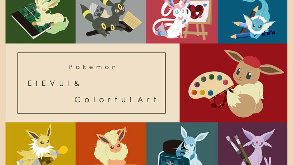 一番くじ Pokemon EIEVUI&Colorful Art、2020年のイーブイの日に登場