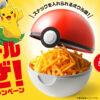 ポケモンのモンスターボール型ボウル皿が当たる湖池屋のキャンペーン