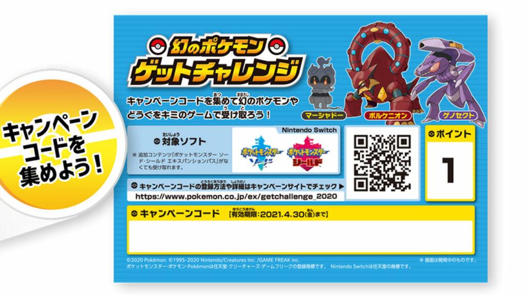 ポケモン ソード シールド、ポケモンパンに幻ゲッチャレ用のカードが付属