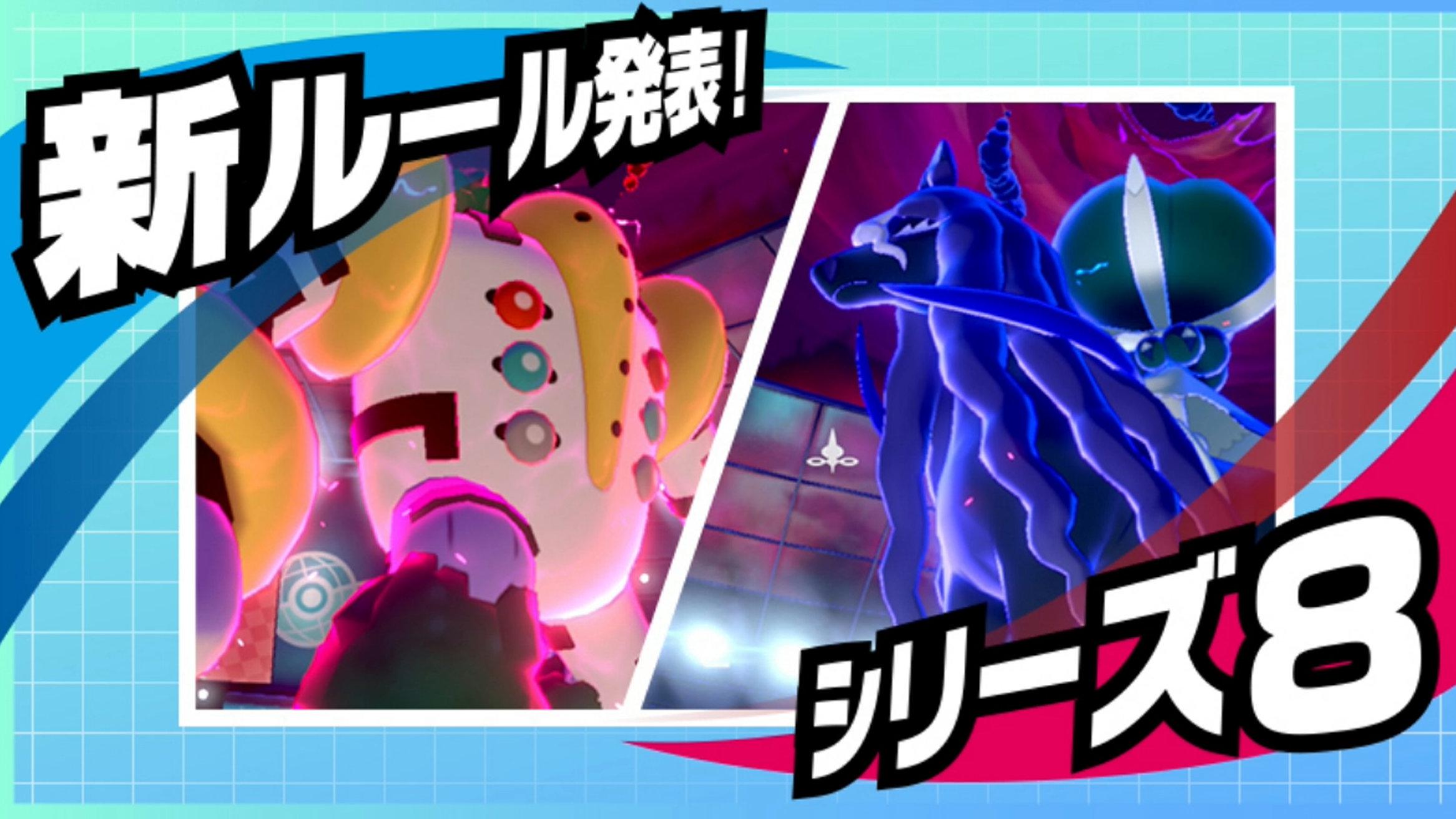 ポケモン ソード シールド、ランクバトル シリーズ8で伝説ポケモン