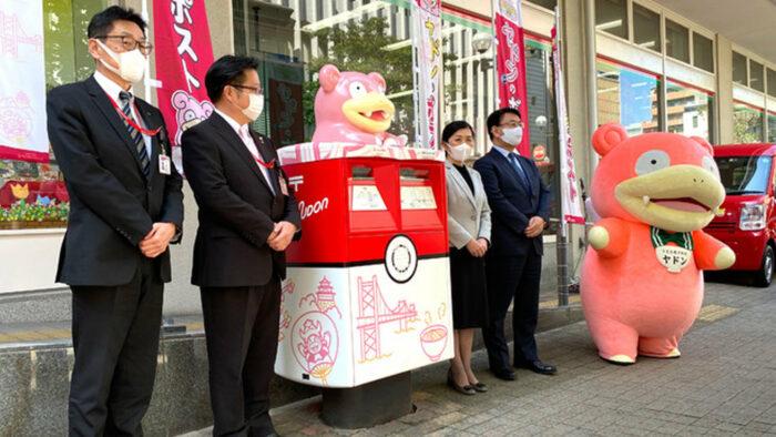 ポケモン、香川県にヤドンのポスト設置。ポケモンスタンドや新グッズも登場