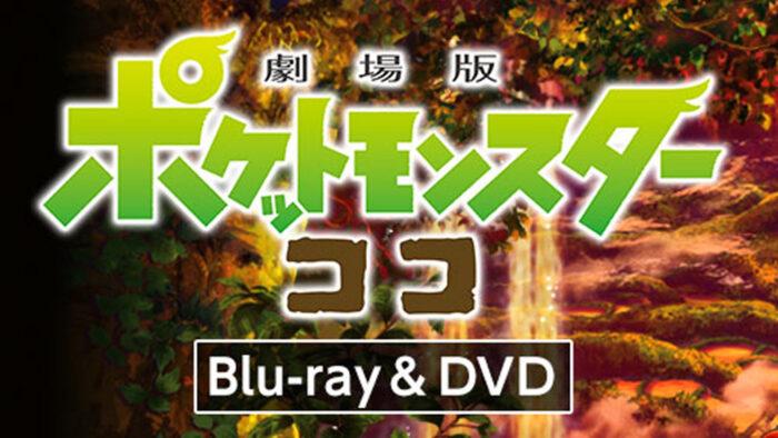 劇場版ポケットモンスター ココ、ブルーレイ&DVD登場。「史上初の特典」付き版も