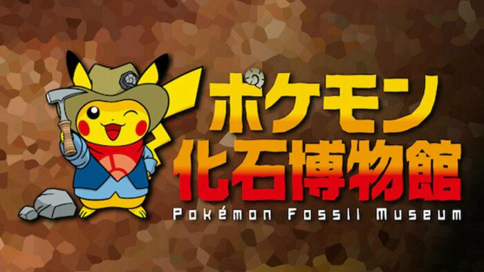 ポケモン、化石博物館のイベント開催。カセキポケモンの骨格の模型など展示