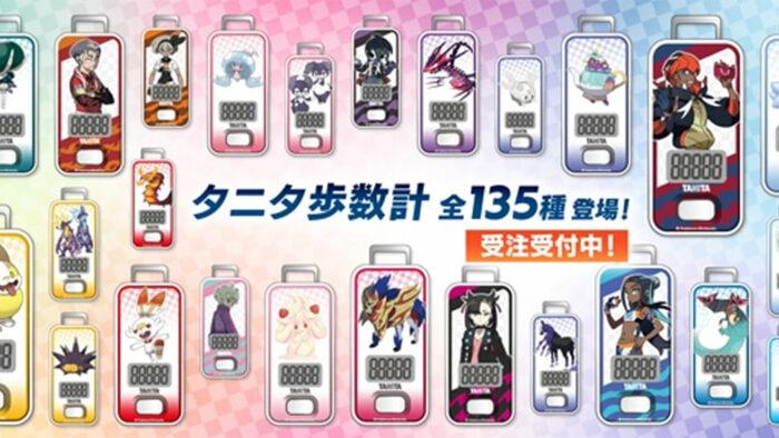 ポケモン ソード シールドとポケモンGOデザインのタニタ歩数計が登場。全135種類