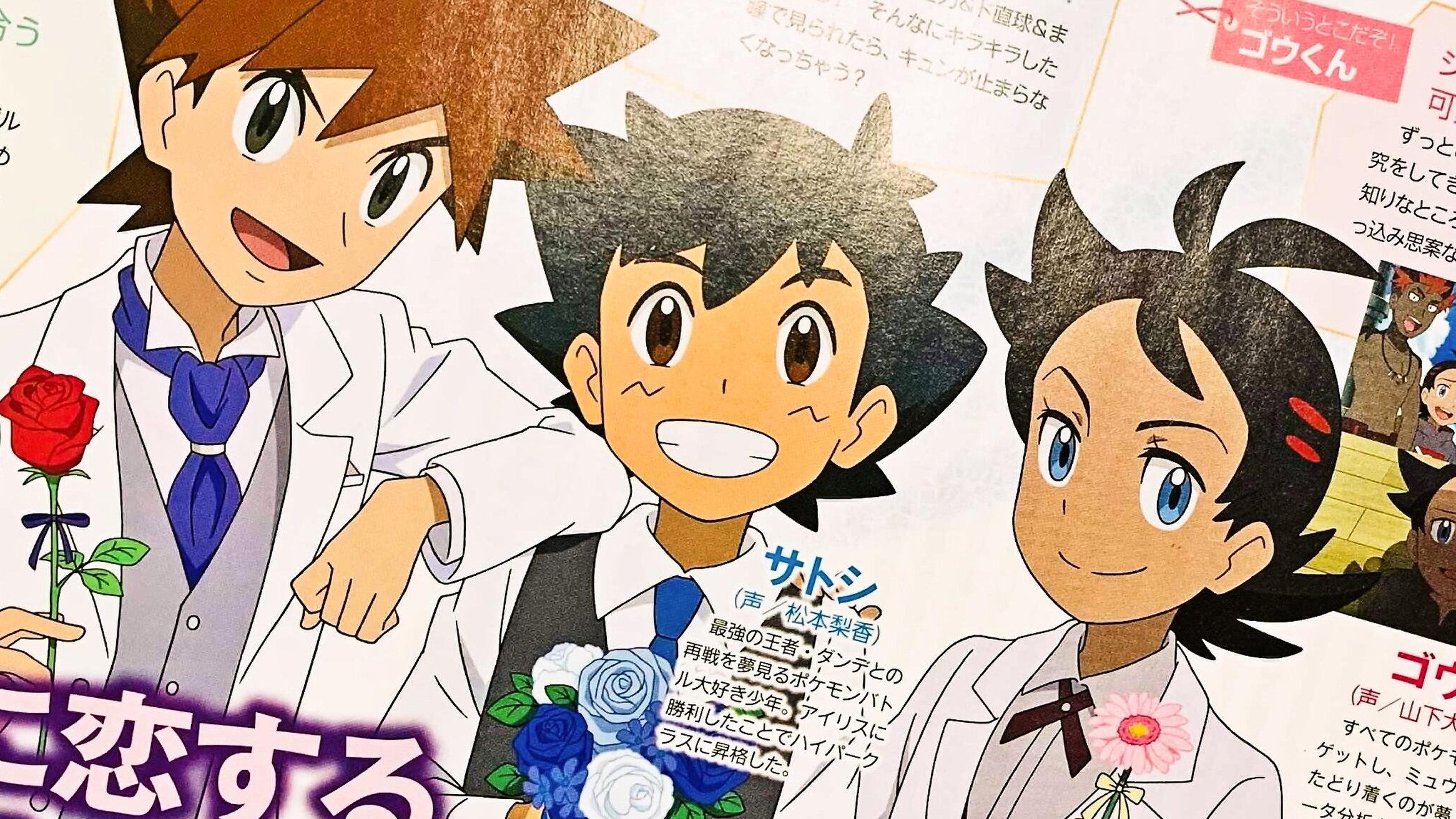 ポケモンアニメ、ウェディング風のサトシ&ゴウ、シゲルのポスター