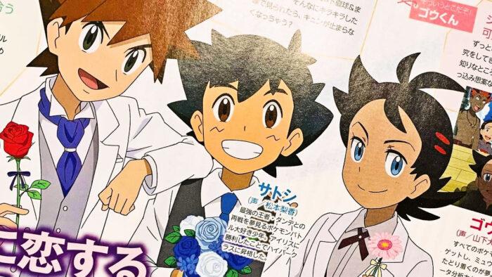 ポケモンアニメ、ウェディング風のサトシ&ゴウ、シゲルのポスターがアニメディアに
