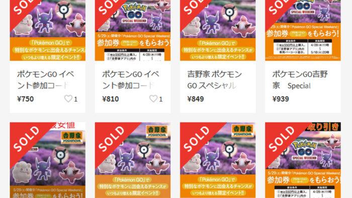 ポケモンGO、吉野家のSPウィークエンド参加券が参加費用より高値で次々と売れる