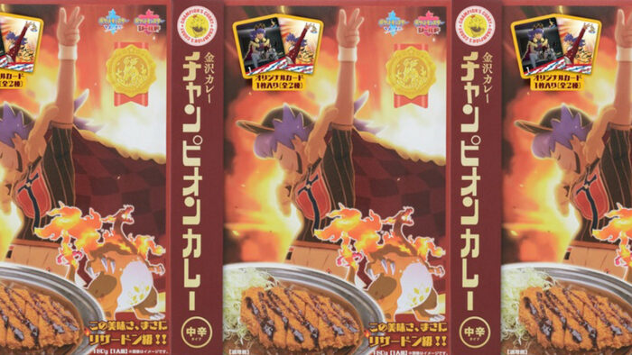 ポケモン剣盾、ダンデのチャンピオンカレー再販中。ネットで5個まで購入可能