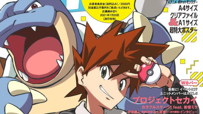 ポケモン アニメ、シゲル&カメックスのポスターとA4判クリアファイルが登場