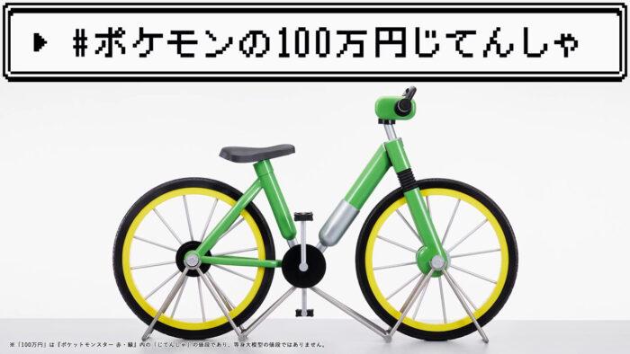 ポケモン赤緑、100万円の自転車の等身大模型が当たる企画実施中