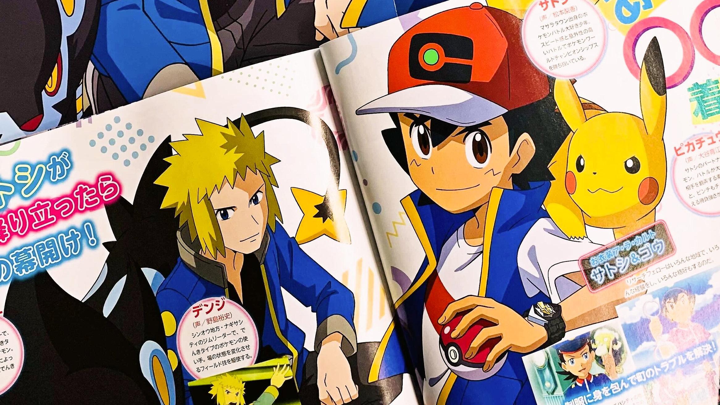 ポケモンアニメ、デンジ&レントラーのポスター付録で2種類