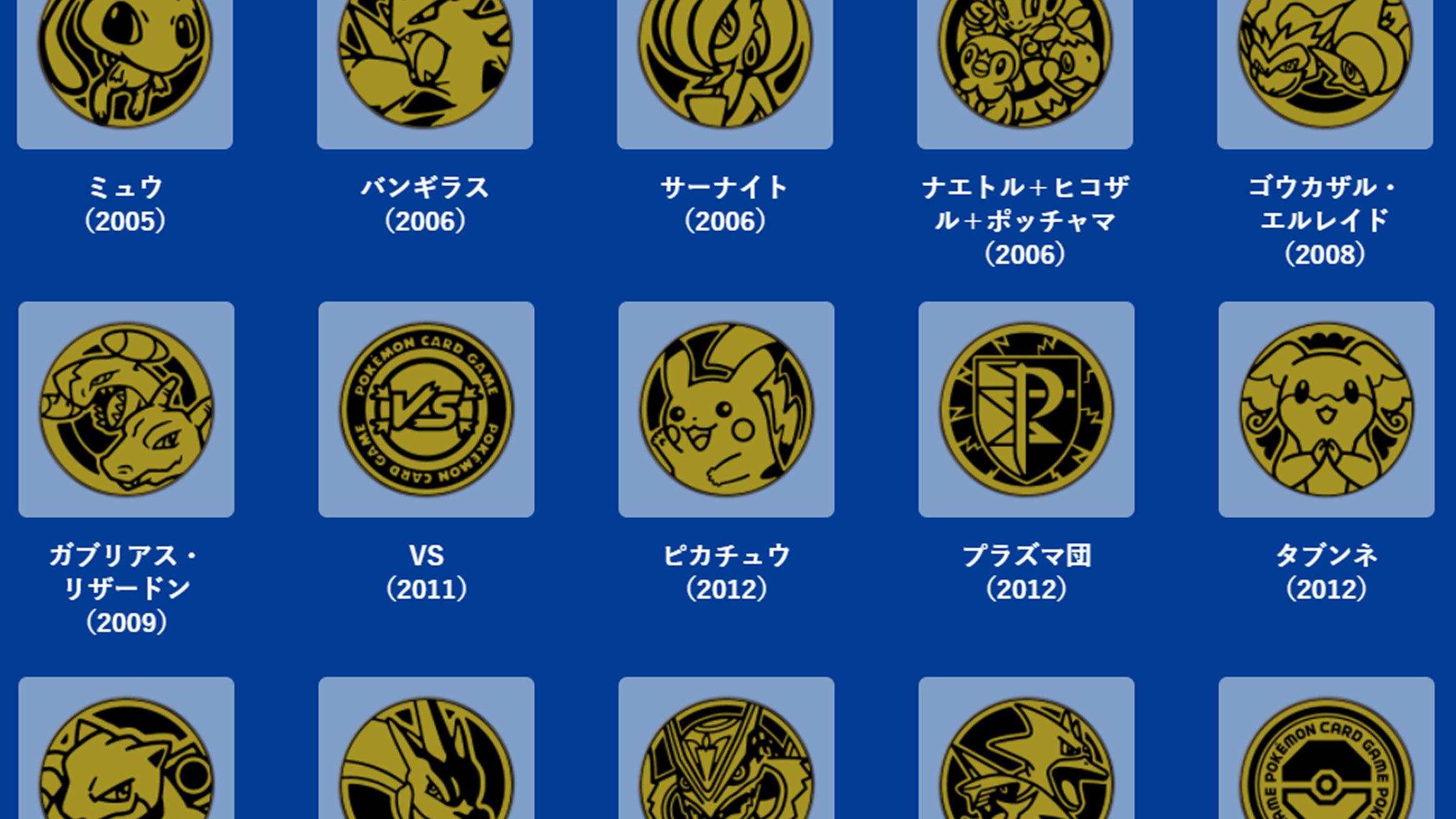 ポケモンカードゲーム、コイン大選挙25。投票で上位のポケモンコイン