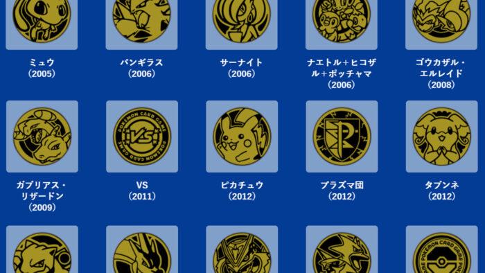 ポケモンカードゲーム、コイン大選挙25開催。投票で上位のポケモンコインを商品化
