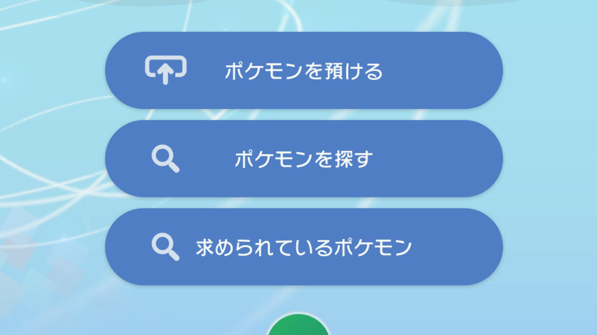 ポケモンホーム、Ver 1.5.0アプデ。求められているポケモン検索など新機能