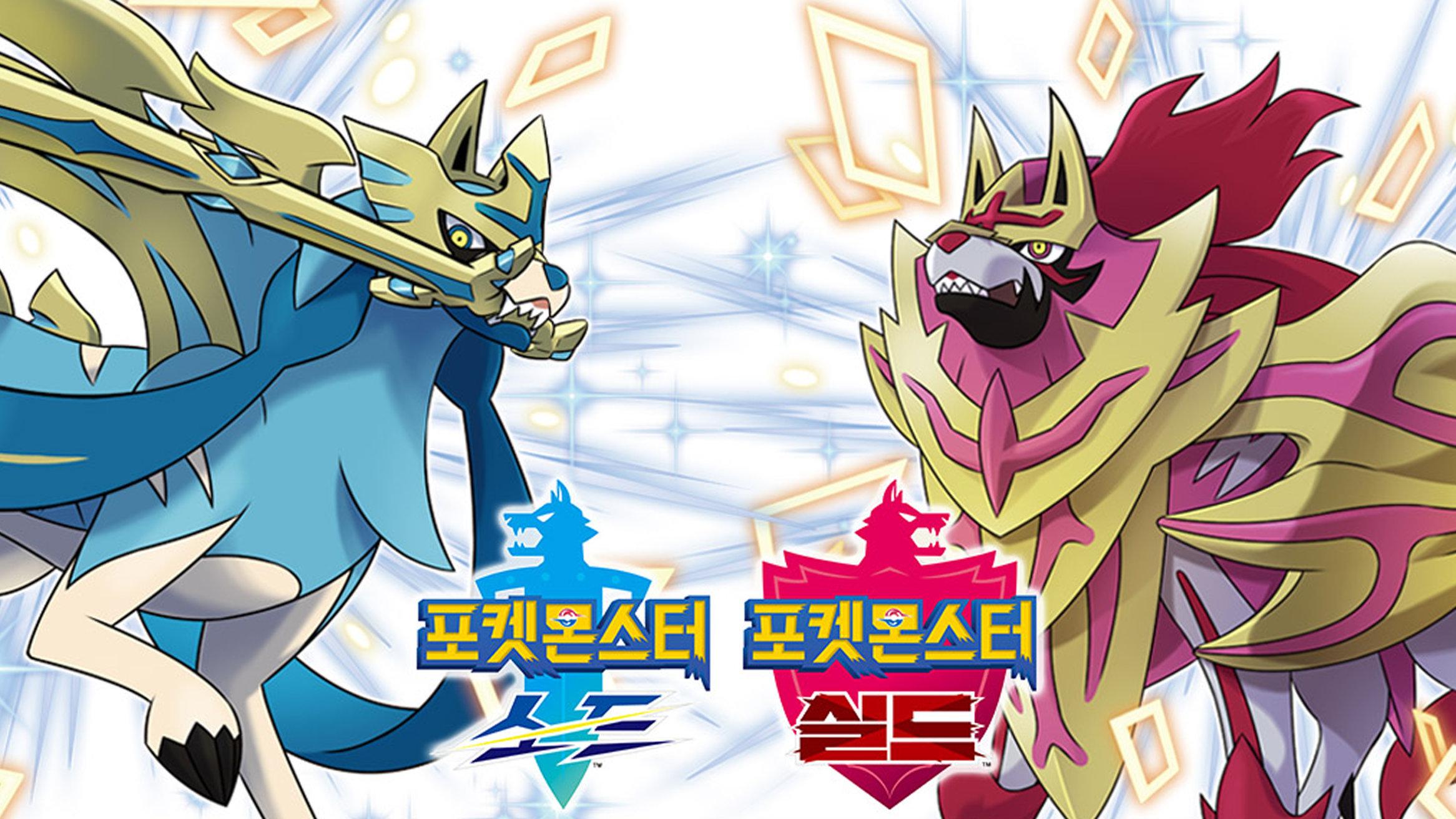 ポケモン ソード シールド、ザシアンとザマゼンタ色違い韓国で入手